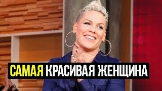 Певицу Пинк назвали самой красивой женщиной в мире