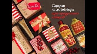 Вебинар: «Подарки на любой вкус: идеи праздничных наборов!»