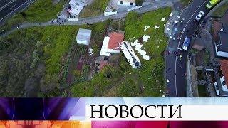 В Португалии выясняют обстоятельства автокатастрофы с туристическим автобусом на острове Мадейра.