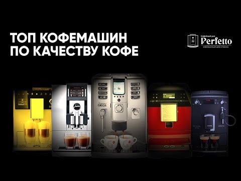 Топ кофемашин по качеству кофе. Какая кофемашина варит кофе лучше?