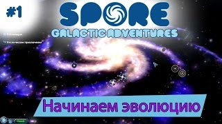 Spore: Galactic Adventures! Начинаем эволюцию [1]