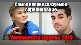 Коляда vs. Фернандез. Чемпионат Европы 2019. Прогнозы