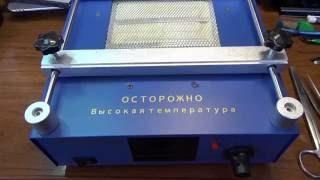 Преднагреватель плат Element 853A. Модернизация держателей платы.(, 2016-07-26T22:13:14.000Z)