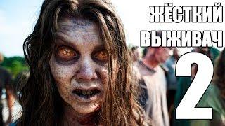 ХОДЯЧИЕ МЕРТВЕЦЫ  The Walking Dead Survival Instinct Прохождение на русском 2