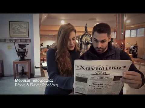 50 χρόνια Χανιώτικα νεά promo - short edition