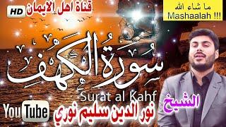 سورة الكهف كاملة بصوت عراقي رائع الشيخ نور الدين سليم نوريsurat alkahf kamil nur aldiyn salim nuri