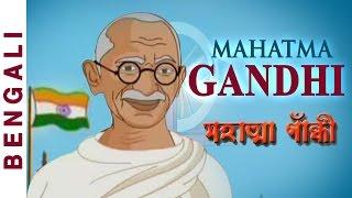 Mahatma Gandhi - Bengali Animated Movies - Full Movie For Kids