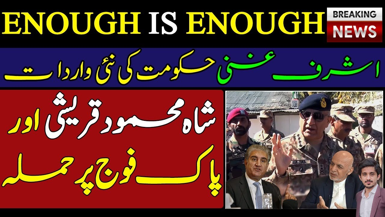 Pakistan reacts after Afghan NSA remarks on Shah Mehmood Interview TOLO News& Gen. Bajwa & Team