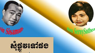 Sin Sisamuth | Sinsisa mout Ros Sereysothea Khmer Old Songs Collection | 22 Som Plov Tov Phong