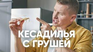 КЕСАДИЛЬЯ ЗА 6 МИНУТ рецепт от шефа Бельковича ПроСто кухня YouTube версия