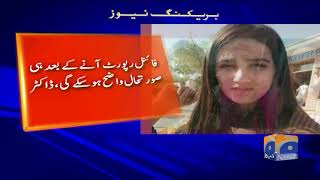 Karachi medical student dies after being caught in cross-fire between police, robbers