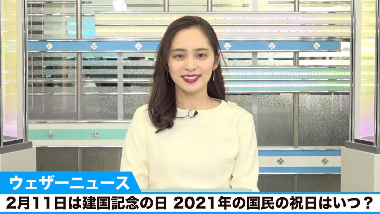 が 祝日 ち 2 つ 11 に 祝日【2020年・令和2年】一覧