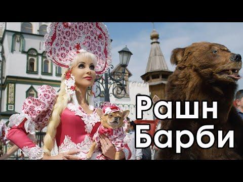 Смотреть клип Татьяна Тузова - Рашн Барби