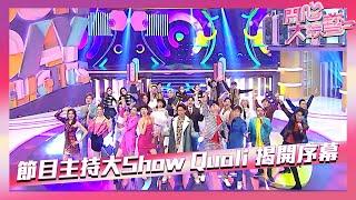 開心大綜藝|節目主持大Show Quali 揭開序幕|農夫|C君|Game Show