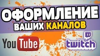Оформление каналов YouTube и TWITCH [шапка, баннер, обложка, оверлей, рамка] в Фотошопе