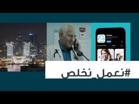 مركز أبوظبي للتطبيب عن بعد يساهم في خدمة المرضى وتخفيف الضغط على المستشفيات