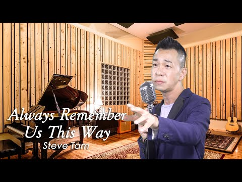 always-remember-us-this-way-(steve-tam-solo-cover)