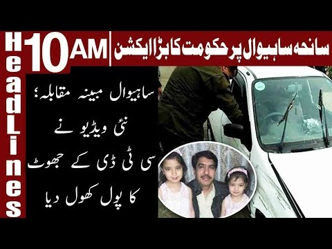 New video of Sahiwal incident surfaces on social media | Headlines 10 AM | 20 January 2019 | Express