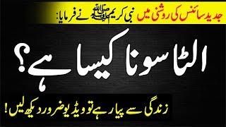 Ulta Sona Kaisa Hai || Ulta Son in Hadees || Ulta Sone ke nuksan || Ulta sona in islam