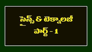 Gk on Science &Tech    Telugu Questions&Answers     APPSC,TSPSC,Police Jobs    All Competitive Exams