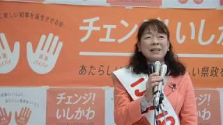 180212こくらえみさんのご挨拶~石川県に新しい知事を誕生させる会事務所開き~ thumbnail