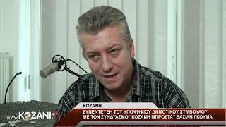 Συνέντευξη με τον υποψήφιο δημ. σύμβουλο Βασίλη Γκούμα