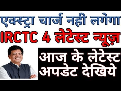 IRCTC Train Ticket Booking 4 Latest Update About No Extra Charge For Mela