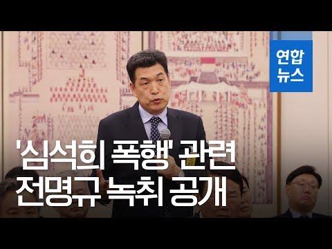 �혜� 전명규, 심�� 기�회견 막아…조재범 코치 편지와 전명규 녹취 공개 / 연합뉴스 (Yonhapnews)
