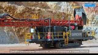 Sandvik DR410i - станок для вращательного и пневмоударного бурения скважин