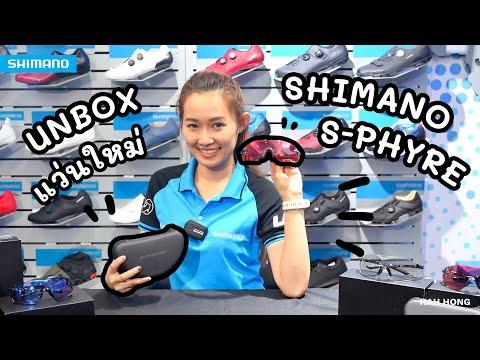 แกะกล่องแว่นตาจักรยาน Shimano SPHYRE   Unbox Shimano SPHYRE Eyewear