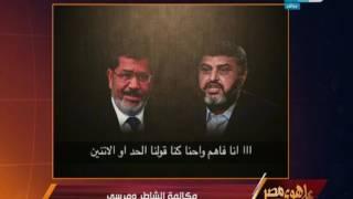 على هوى مصر - عبد الرحيم علي يكشف مكالمة بين خيرت الشاطر ومحمد مرسي!