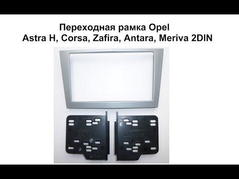Переходная рамка Opel Astra H, Corsa, Zafira, Antara, Meriva 2DIN