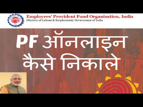 How To Withdrawal PF/EPF Online | PF ऑनलाइन कैसे निकाले | Epfindia.com
