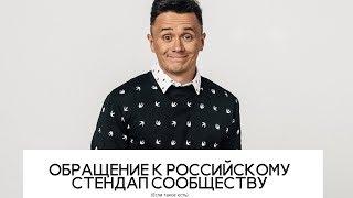 ОБРАЩЕНИЕ К РОССИЙСКОМУ СТЕНДАП СООБЩЕСТВУ