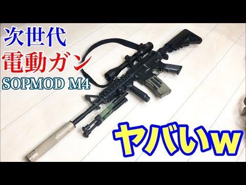 4万円�次世代電動ガンSOPMOD M4�カッコよ���…