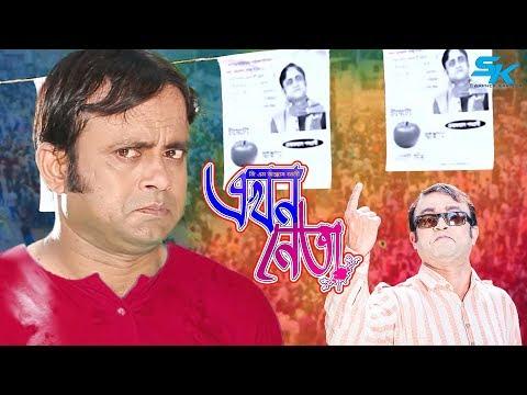 G M Akkas Ali | Ekhon Neta | এখন নেতা | Akhomo Hasan | Dihan | Sanjida Tanmoy | Bangla Comedy Natok