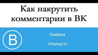 Как накрутить комментарии вконтакте  Накрутка комментариев в вк(Видео инструкция для сайта http://vksetup.ru ////////////////////////////////////// Ссылка на видео - https://youtu.be/F1q16YGEFZM Подписка на..., 2017-02-01T14:19:20.000Z)