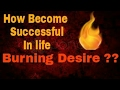 A Burning Desire To Know