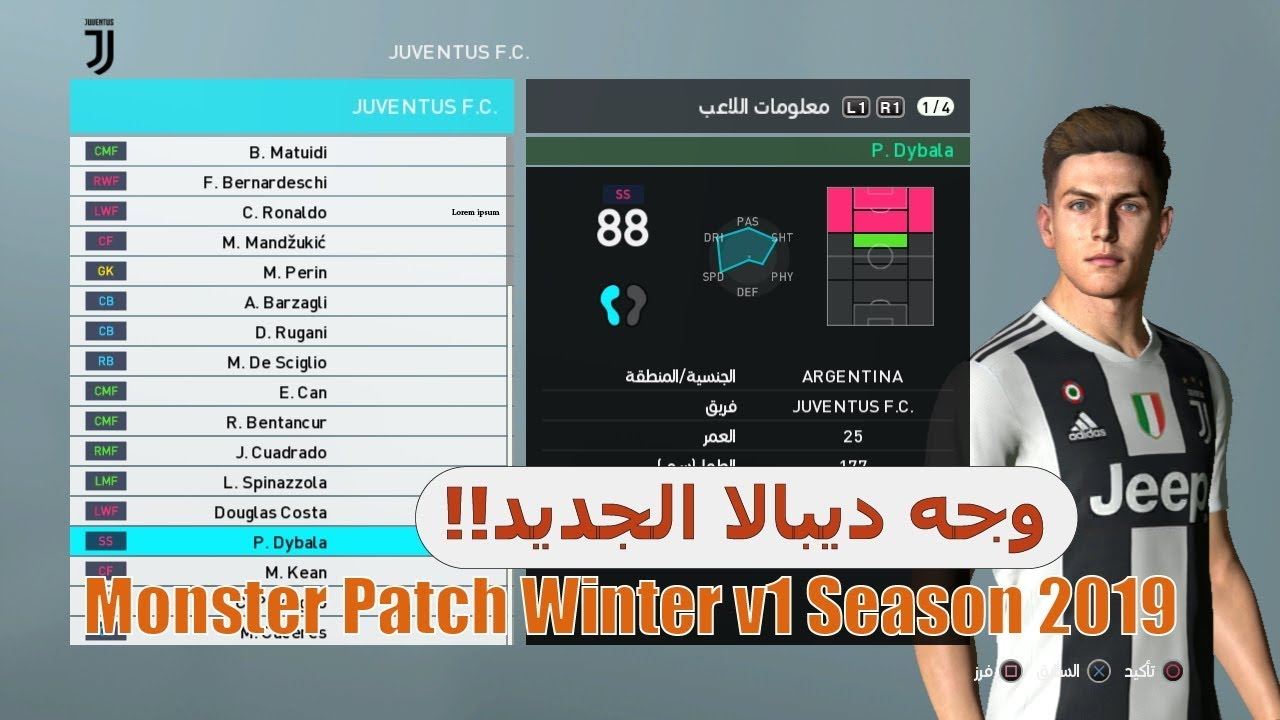 باتش PES 2018 PS3 Monster Patch Winter v1 Season 2019 برابط واحد و كامل !!!