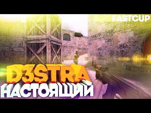 CS 1.6   Настоящий D3stra   New Fastcup 5x5   Dust2 (42-7)