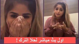 حلا الترك في اول مباشر لها عبر انستقرام بعد قضية والدتها !!! ماذا قالت؟