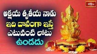 అక్షయతృతీయ నాడు ఇది దానంగా ఇస్తే ఎటువంటి లోటు ఉండదు..! | Brahmasri Chaganti Koteswara Rao | K