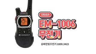 모토로라 EM-1006 무전기 리뷰