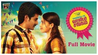 Varuthapadatha Valibar Sangam Full Movie | Sivakarthikeyan, Sri Divya, Soori | Ponram D. Imman