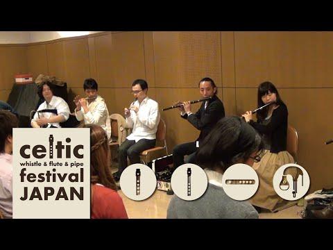 Celtic wind instruments Festival in Japan 2015 (international PV)