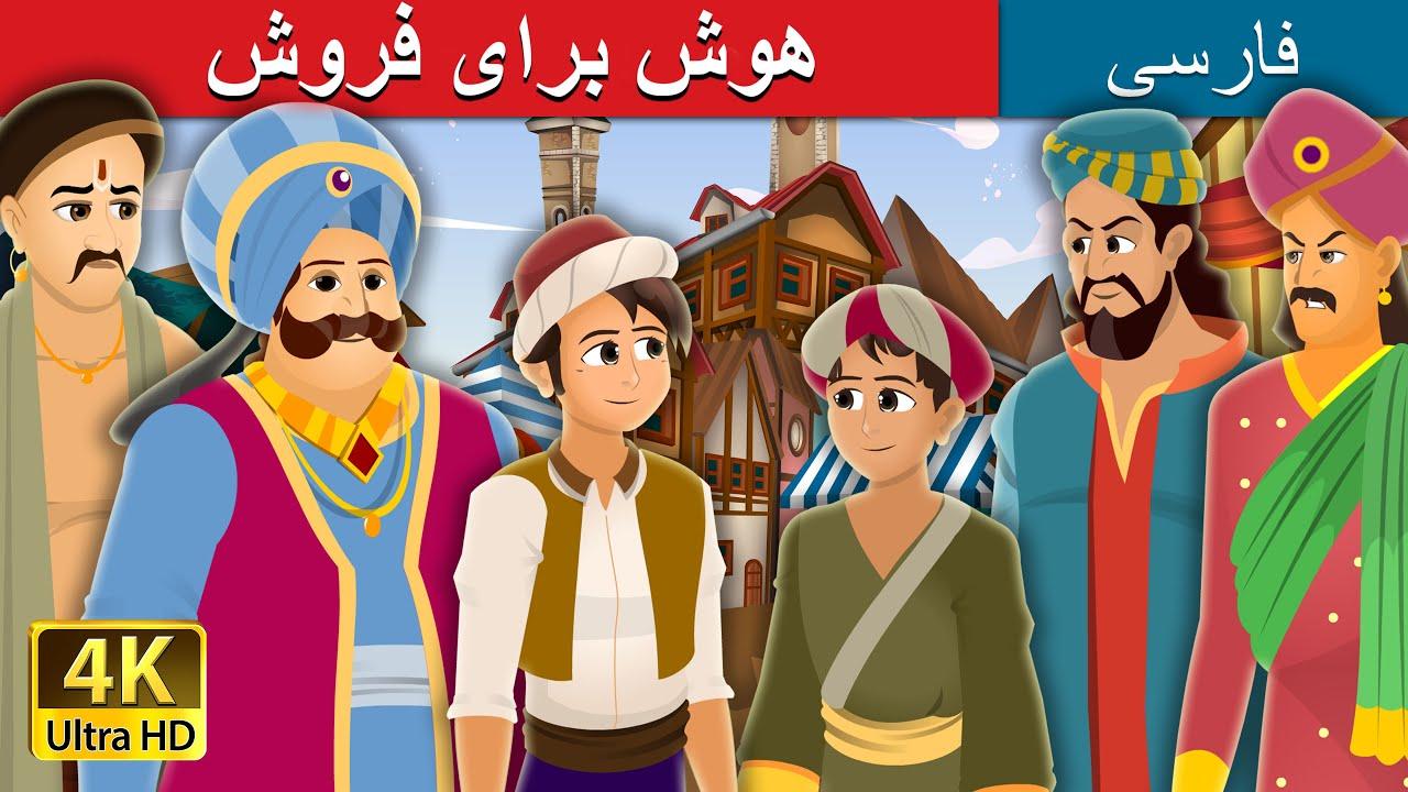 هوش برای فروش | Wisdom For Sale Story | Persian Fairy Tales