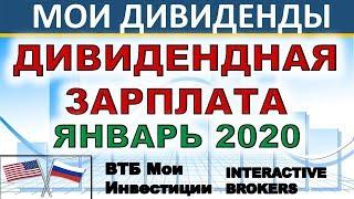 Дивидендная зарплата январь 2020. Дивиденды Пассивный доход Дивидендные акции Инвестиции ETF ИИС ОФЗ