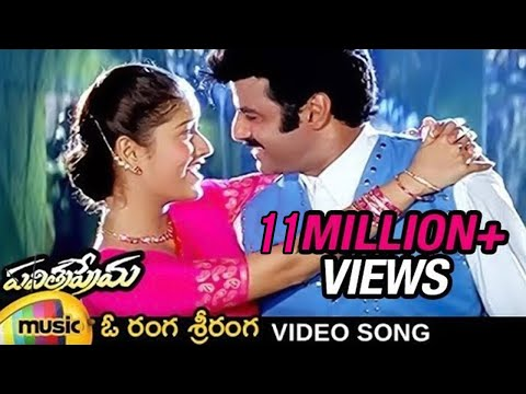 Pavitra Prema Telugu Movie Songs | O Ranga Sriranga Video Song | Balakrishna | Laila | Koti