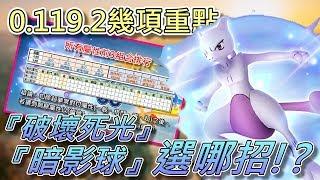 【精靈寶可夢GO】POKEMON GO|0.119.2幾項重點,暗影球、破壞死光該留嗎!?