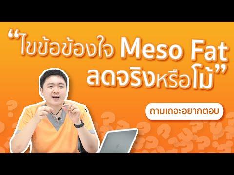 ## Lotte Q&A : คำถามจากทางบ้านเกี่ยวกับ Meso FAT ##